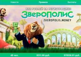 Zveropolis.money — какие отзывы?